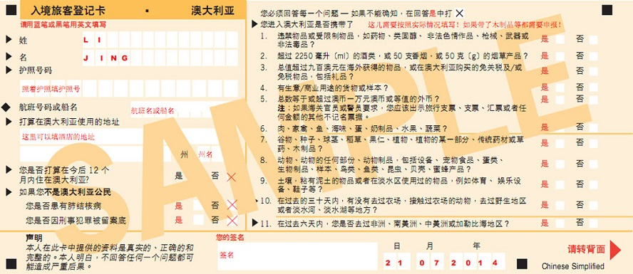 澳大利亚入境卡范本中文版