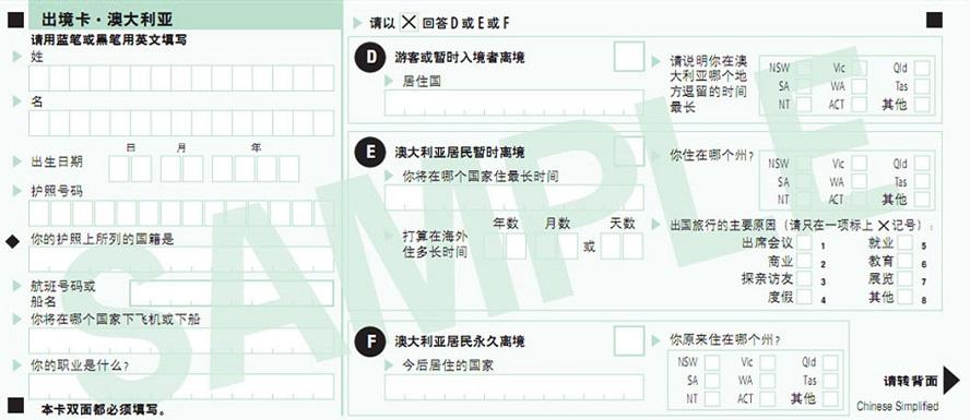 澳大利亚出境卡范本中文版